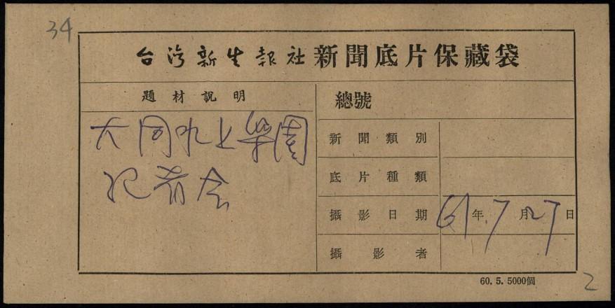 臺灣新生報底片民國六十一年(十九)