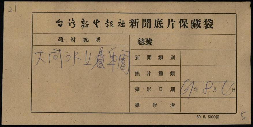 臺灣新生報底片民國六十一年(二十)